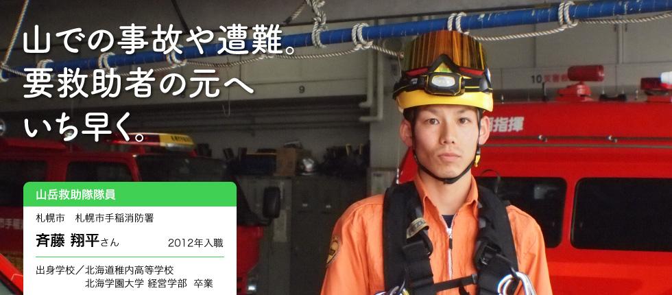 遭難現場へ駆けつける! レスキュー隊 斉藤 翔平さんインタビュー ...