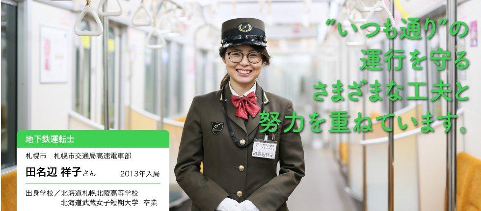 札幌 地下鉄 始発