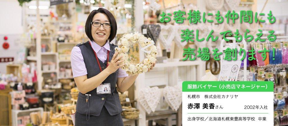 札幌 カナリヤ カナリヤ 札幌本店