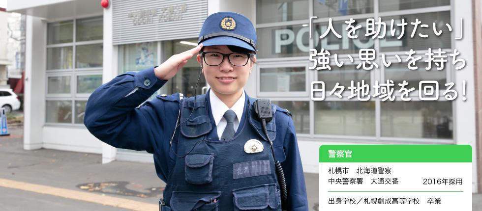 市民の安全な暮らしを守る 警察...